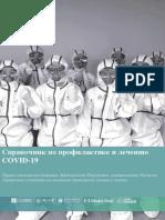 Spravochnik_po_profilaktike_i_lecheniju_COVID_19_RU
