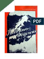 Лавиноведение-К.Ф.Войтковский.pdf