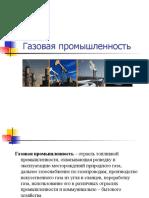 Презантация с сайта www.skachat-prezentaciju-besplatno.ru - 09801383