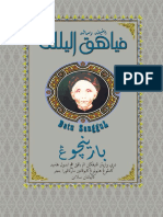 Kitab Fiahqalillah Barencong-sufipedia_id