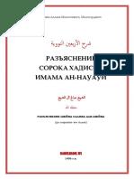 40hadis_nauaui_salih(1).pdf