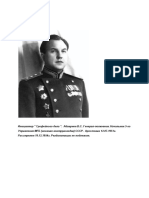 Олег Новак. _Трофейное Дело_ МГБ СССР. 1946-1953 Гг.