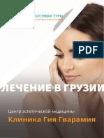 Лечение в Грузии_Gvaramia