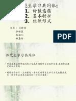 T9 张绿盈 (1).pptx