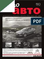 Aviso-auto (DN) - 50 /143/