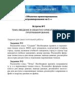 Lab_C++_week_1.pdf