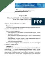 Lab_C++_week_2 (1).pdf
