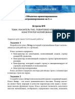 Lab_C++_week_2.pdf