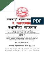 शिक्षा ऐन २०७५.pdf