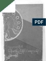 ၁၉၃၀ တ၀ိုက္ ျမန္မာ့ႏိုင္ငံေရးသမိုင္း(သိန္းေဖျမင့္)