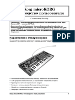 microKORG_Reference_Manual_Ru.pdf