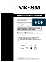 vk-8m-rus