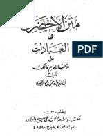Mukhtasar al-Akhdari (Arabic) (5.0K views)