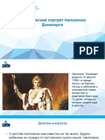 Наполеон. Биография