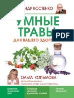 kostenko_aleksandr_umnye_travy_dlya_vashego_zdorov_ya.pdf