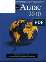 Атлас 2010. Le Monde diplomatique ( PDFDrive.com ).pdf