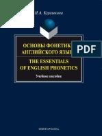 Kurashkina_N_A_-_Osnovy_fonetiki_angl_yazyka_-_2013.pdf