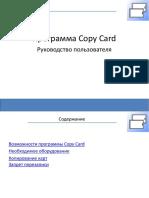 copy_card_2.0.33