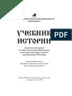 uchebnik_ot_Makenonskogo_do_Monomaha