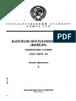 4294829743.pdf
