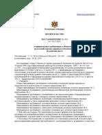 1.3.7. HG 918 din 18.11.2013_ru