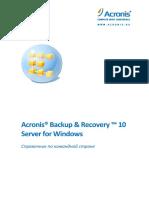 BackupRecoveryServerWindows_CommandLineReference.ru