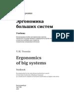 Эргономика_больших_систем