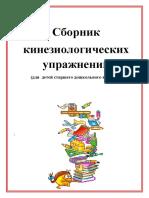 sbornik_kineziologicheskih_uprazhnenii