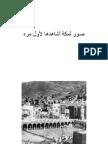 Makkah pictures