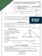 Διαγώνισμα  1ου Τετραμήνου  στην Γεωμετρία της B
