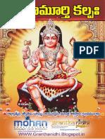 Dakshina Murthy Kalpah, దక్షిణ మూర్తి కల్పహ్ Телугу.pdf