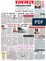 Janmat 05 April  2020   page 1 & 8.pdf