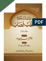 Mutala-e-Quran_Karim_ka_Muntakhab_Nissab_Part_2