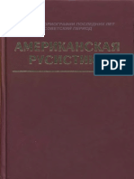 devid_foks_m_sost_amerikanskaya_rusistika_vekhi_istoriografi.pdf