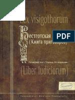 Ауров+Марей+Вестготская+правда.pdf