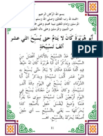 fawa2ed manthourah - part1- page11