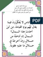fawa2ed manthourah - part1- page13