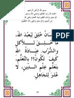 fawa2ed manthourah - part1- page18