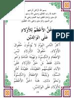 fawa2ed manthourah - part1- page19