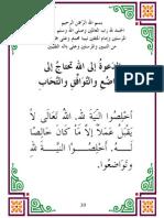 fawa2ed manthourah - part1- page20