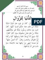 fawa2ed manthourah - part1- page21