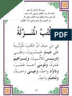 fawa2ed manthourah - part1- page27