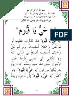 fawa2ed manthourah - part1- page31