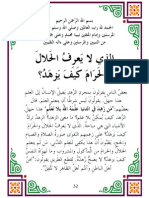 fawa2ed manthourah - part1- page32