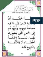 fawa2ed manthourah - part1- page39