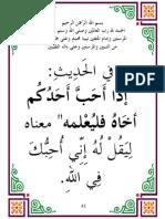fawa2ed manthourah - part1- page41