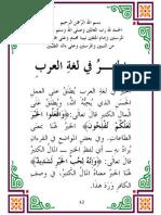 fawa2ed manthourah - part1- page42