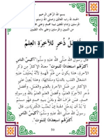 fawa2ed manthourah - part1- page50