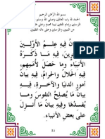 fawa2ed manthourah - part1- page53