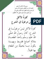 fawa2ed manthourah - part1- page54
